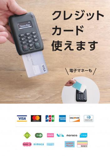 クレジットカードポスター2_page-0001 (3).jpg