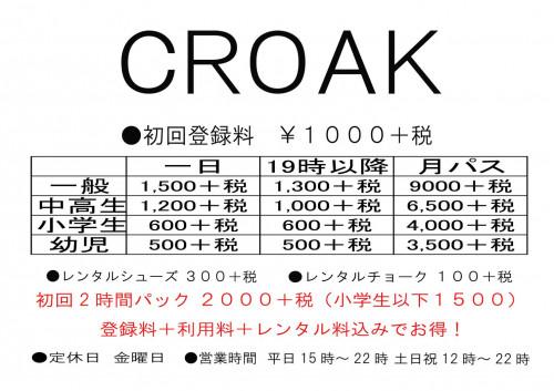 10月から料金表.jpg