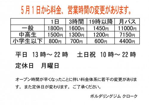 2021料金営業時間変更.jpg