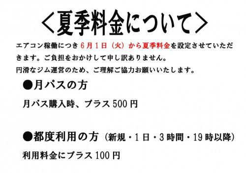 エアコン料金-1.jpg