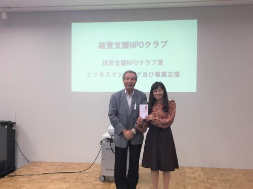 経営支援NPOクラブ賞(鈴木由美子様).jpg