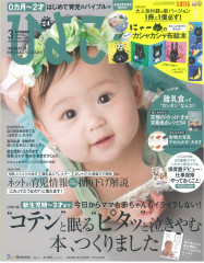 ひよこクラブ3月号_2018.2月発売表紙.jpg