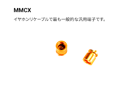 MMCX.png