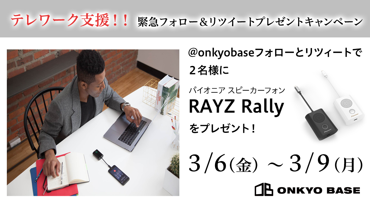 20200304_ONKYOBASE_Twitter_RAYZ_Rally_2.png