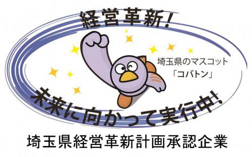 コバトンマーク.jpg