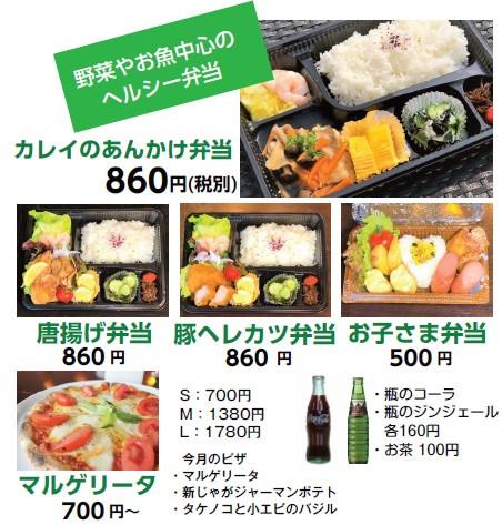お弁当 種類の写真.jpg