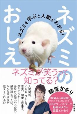 ネズミのおしえ.jpg