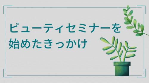 ビューティセミナーきっかけ.jpg