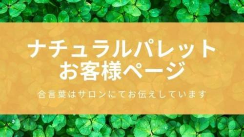 ナチュラルパレット様お客様ページ.jpg