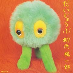 daijyobu-lacket2015.jpg