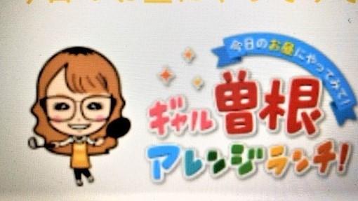 曽根 ランチ ギャル アレンジ ギャル曽根さんがまさかの食材で作る簡単おやき「これ子どもが喜ぶ!」(CHANTO WEB)