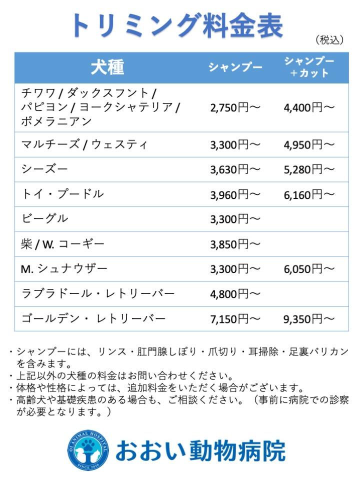 ペットホテル料金表.jpeg
