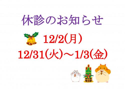 休診のお知らせ201912.jpg