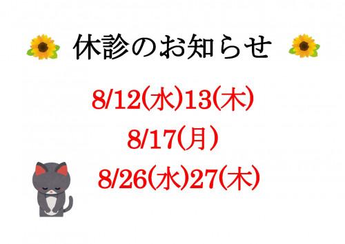 8月末休診のお知らせ.jpg