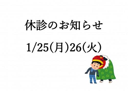 休診のお知らせ202101.jpg