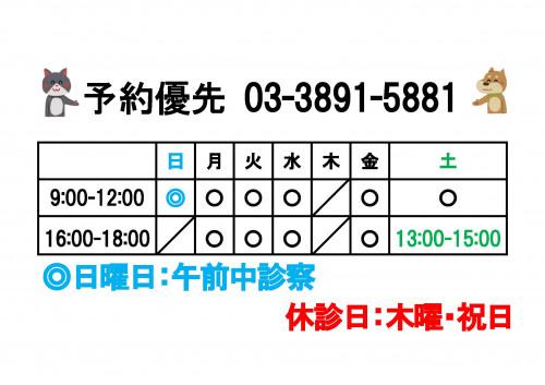 診療時間変更のお知らせNEW.jpg