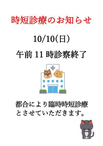 時短診療のお知らせ.jpg