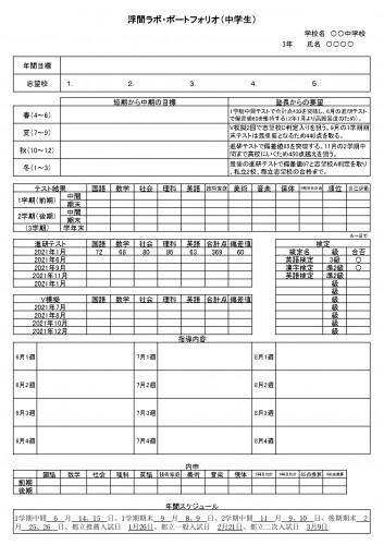 ポートフォリオ中学生_page-0001.jpg