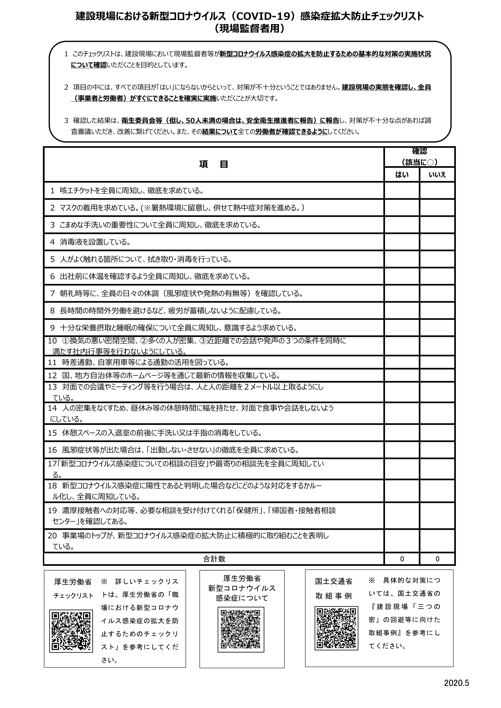 COVID-19_Checklist_for Construction-1.png