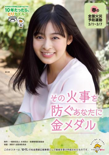 r3_haru_kasaiyobou_poster.jpg