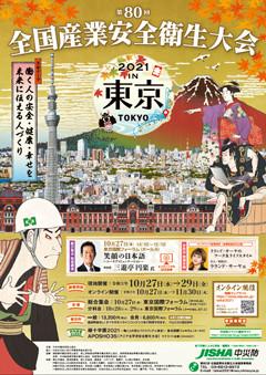 taikai2021_tirashi.png