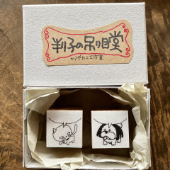 base判子ぷんウンコ犬箱入り.jpg