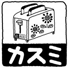 トースターカスミst02.jpg
