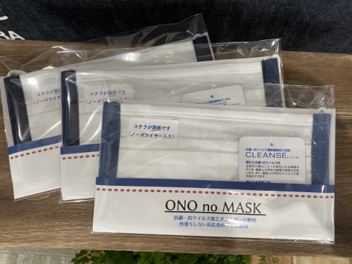 【ONO no MASK】online shopping スタートします!