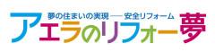 リフォーム事業logo.jpg