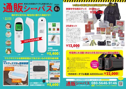 通販C-PASSai (1)-1.jpg