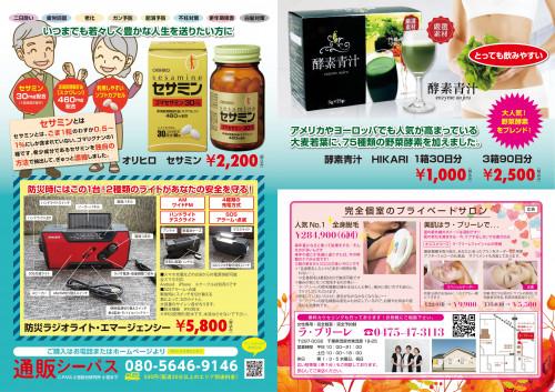 通販C-PASSai (1)-2.jpg
