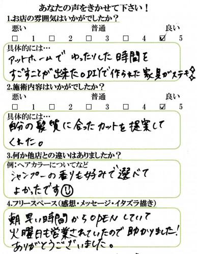 7お客様の声.jpg