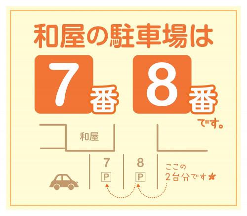 和屋駐車場78-1000x.jpg