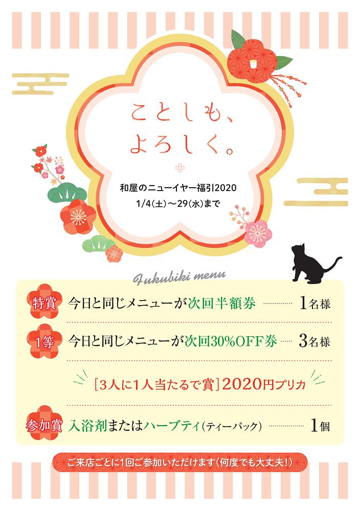 ニューイヤー福引2020-1000x.png