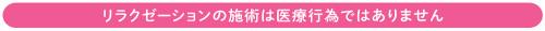 和屋のパンフレット2020 リラクゼーション施術.png