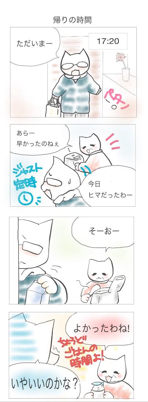 帰りの時間.jpg