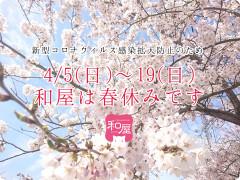 2020-04haruyasumi.png