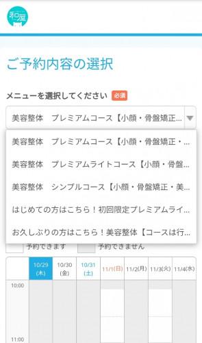 20201029_yoyaku2-600x1016.jpg
