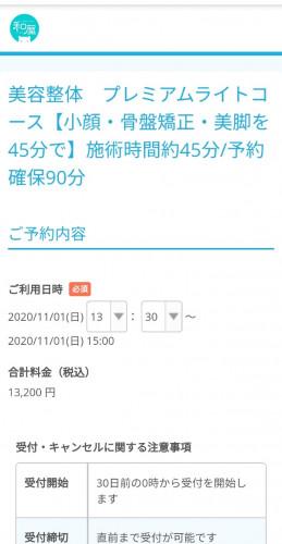 20201029_yoyaku3-600x1156.jpg