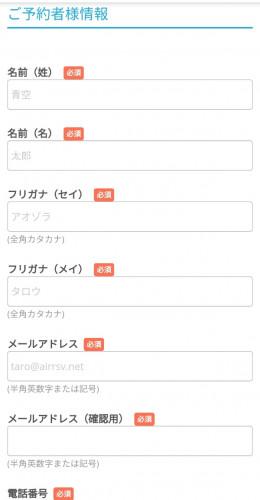 20201029_yoyaku4-600x1151.jpg