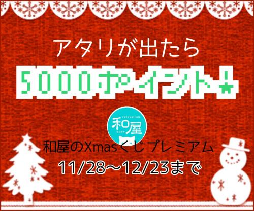 Xmasくじ、5000・3000・1000ポイント当たるかもキャンペーン中!