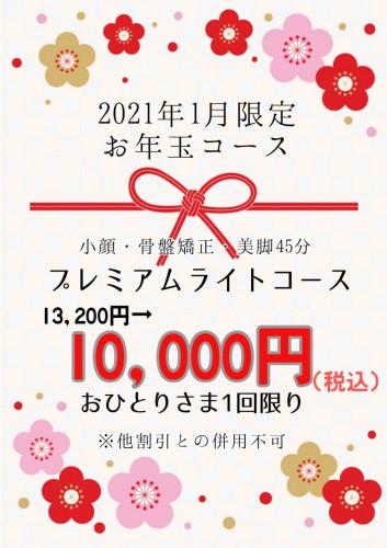 ☆あけましておめでとうございます☆和屋の1月限定お年玉コース!
