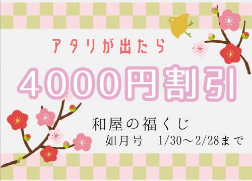 アタリが出たら4000円・または2000円割引!☆和屋の【福くじ】如月号はLINE限定☆