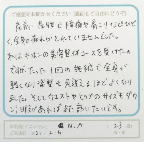 2021-02-06-kihon-3.jpg