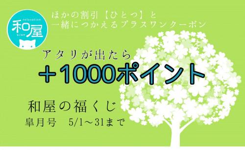 福くじ皐月号【LINEで抽選】アタリが出たら1000ポイント!