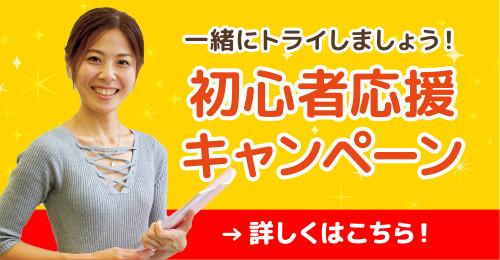 campaign_banner.jpg
