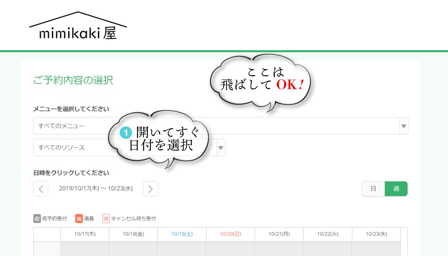 yoyaku_tezyun_1.jpg