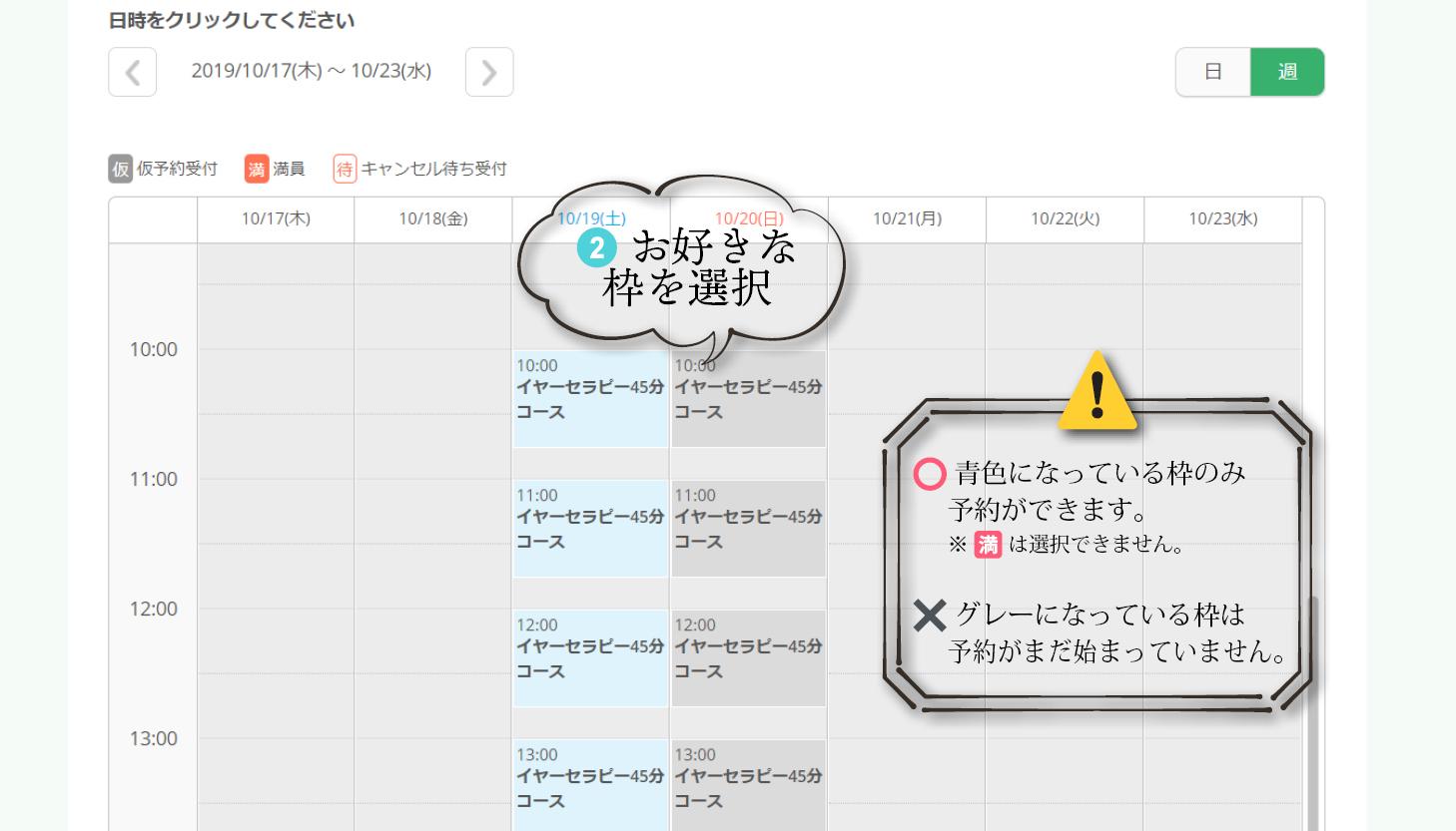 yoyaku_tezyun_2.jpg