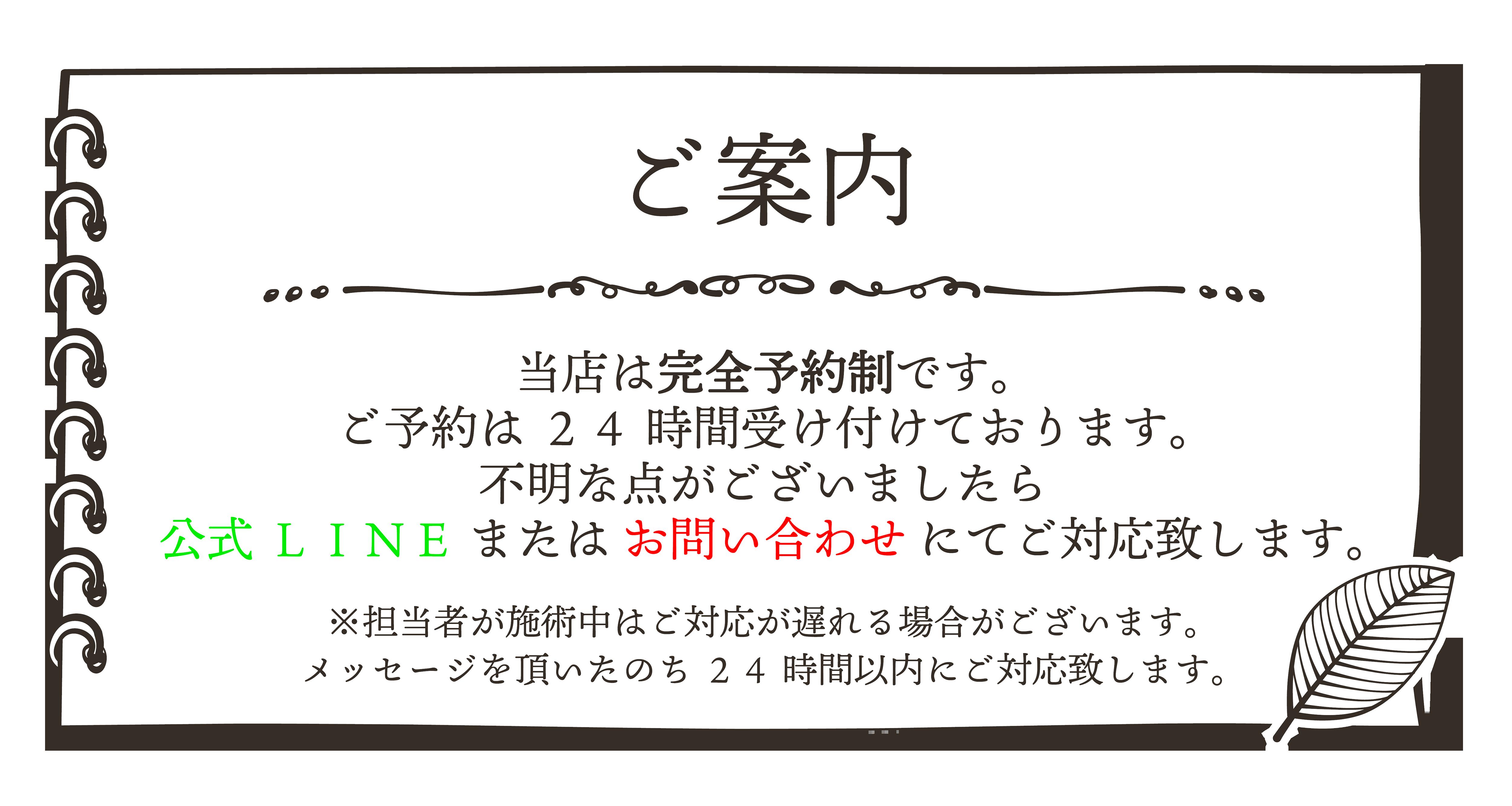 yoyaku_01.png