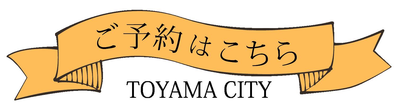 goyoyaku_botan_TOYAMA01.png